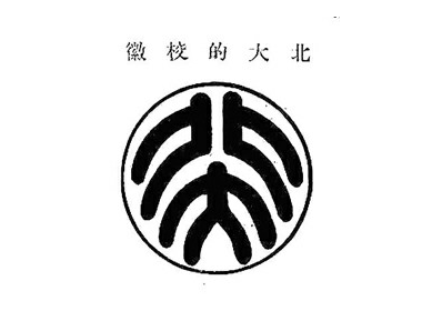 Peking-University-logo-original