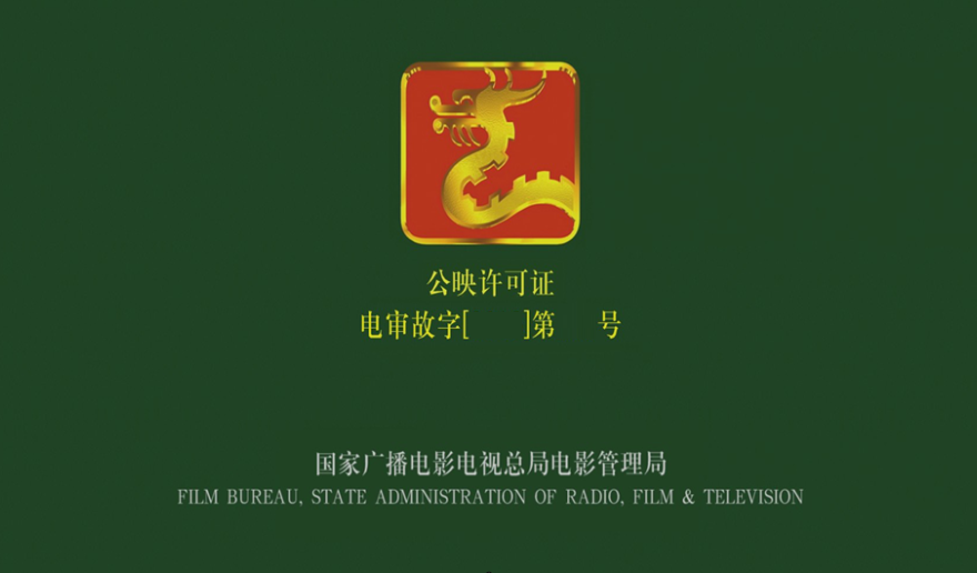 China Film Release license logo screen